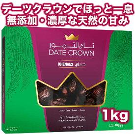 【 送料無料 あす楽】1kg アラブ王室御用達 デーツ クラウン 砂糖不使用 無添加 無着色 非遺伝子組換 クナイジ種 なつめやし 天然の甘み100% ギフト ドライフルーツ マタニティー 産後 貧血 HALAL ベジタリアン ビーガン