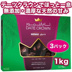 【あす楽】1kg x 3パック アラブ王室御用達 デーツ クラウン 夏ギフト ギフト 砂糖不使用 無添加 無着色 非遺伝子組換 クナイジ種 なつめやし 天然の甘み100% ドライフルーツ マタニティー 産