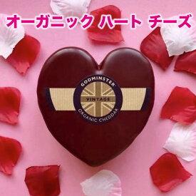 【送料無料】 200g ハート オーガニック チェダー チーズ Godminster ゴッドミンスター ホワイトデー