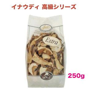イナウディ ギフト バレンタイン ポルチーニ茸 高級 Extra 乾燥 250g INAUDI イタリア ピエモンテ州 乾燥キノコ 乾燥ポルチーニ
