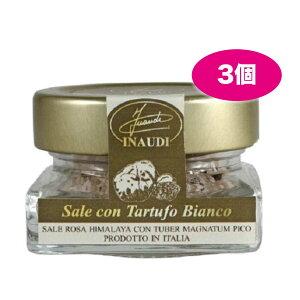 イナウディ 白トリュフ塩 30g x 3個 INAUDI トリュフ ソルト ヒマヤラ岩塩 プレゼント イタリア ピエモンテ州 Truffle Salt ギフト