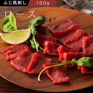 馬刺し ロース 100g タレ・生姜付 ふじ馬刺し 国産 熊本 フジチク 馬肉