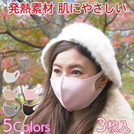 冬用マスク ホットフィットマスク 即発送 3枚入 NHKで紹介 洗える あったか発熱素材 スエード加工 大人用 マスク 冬用 暖かい おしゃれ 立体マスク 3Dマスク 柔らかい 軽くて丈夫 5色 ホワイト 白 ベージュ ピンク グレー ブラック 黒 ホットマスク