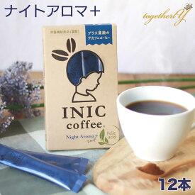 ナイトアロマ+葉酸 12本 INIC Coffee イニック デカフェ 深みのある味わい 200μgの葉酸 ノンカフェイン ホット アイス 高級パウダーコーヒー ギフト 母の日 マタニティ 妊活 産後