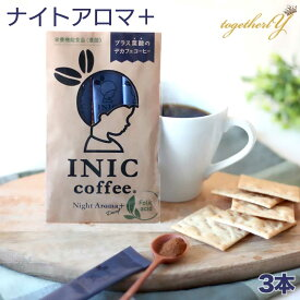 ナイトアロマ+葉酸 3本入 x 2パック INIC Coffee イニック デカフェ 深みのある味わい 200μgの葉酸 ノンカフェイン ホット アイス 高級パウダーコーヒー ギフト 母の日 マタニティ 妊活 産後