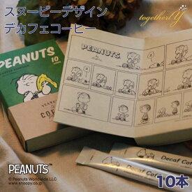 スヌーピー デカフェ コーヒー 10本入 Peanuts Coffee ノンカフェイン ホット INIC Coffee イニック 高級パウダーコーヒー ギフト 母の日 マタニティ 妊活 産後 就寝 プレゼント