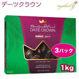 【クーポンあり】デーツ 1kg x 3パック アラブ王室御用達 デーツクラウン 無添加 無着色 砂糖不使用 非遺伝子組換 クナイジ種 ドライフルーツ 天然の甘み ギフト マタニティー 産後 貧血 HALAL