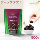 【NHKで紹介】デーツ 500g アラブ王室御用達 デーツクラウン ドライフルーツ 砂糖不使用 無添加 無着色 非遺伝子組換 …