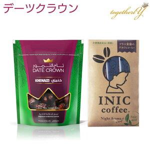 デーツ500gとデカフェコーヒー3本のセット デーツクラウン アラブ王室御用達 ギフト INIC Coffee ナイトアロマ 葉酸 砂糖不使用 無添加 クナイジ種 なつめやし ドライフルーツ デカフェ ノンカ