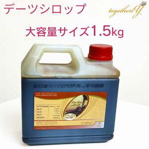 デーツシロップ 1.5kg デーツクラウン 砂糖不使用 無添加 無着色 非遺伝子組換 クナイジ種 なつめやし 天然の甘み100% ギフト お中元 マタニティー 産後 貧血 おやつ HALAL ベジタリアン ビーガ