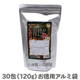 送料無料 ハーバル デトックティー 30包入り(120g)お徳用アルミ袋タイプ【TG】