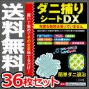 【送料無料】トプラン ダニ捕りシートDX Mサイズ2畳用36枚セット【だに 取り ダニシート マット 東京企画 ダニキャッ…