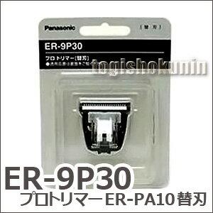 【定形外送料無料】Panasonic プロトリマーER-PA10用替刃(標準刃)ER-9P30【肉球まわり ラインアート】
