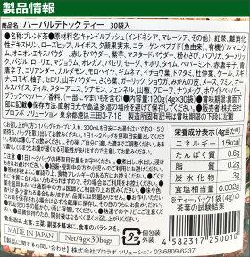 定形外送料無料ハーバルデトックティー30包入り(120g)お徳用アルミ袋タイプ