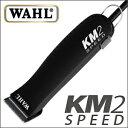 送料無料!WAHL ペット用コード式バリカン KM2 SPEED プロ・トリマー用【スピード 犬用 クリッパー ウォール サロン 業務用】