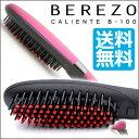 送料無料!ブラシ型ヘアアイロン ベレッゾカリエンテ B-100(BEREZO CALIENTE B-100)本体カラー:ピンク&ブラック