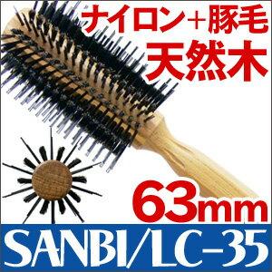サンビー工業(SANBI)ロールブラシ LC-35