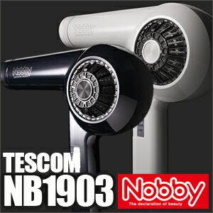 Nobbyドライヤー NB1903(TNB1903) ホワイト・ブラック