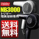 送料無料Nobby NB3000 マイナスイオンドライヤー ホワイト&ブラック