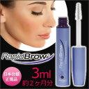 【定形外送料無料】眉毛美容液 RapidBlow(R) ラピッドブロウ 正規品 3ml (日本向け正規品)