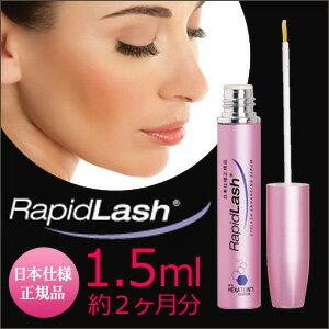 【定形外送料無料】まつ毛美容液 RapidLash(R) ラピッドラッシュ 正規品 1.5ml (日本向け正規品)