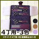 4丁用シザーケース ハサミ4丁+コーム1本収納可 PVCレザー 3色【はさみ シザーバッグ シザーバック ハサミケース トリ…