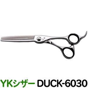 散髪 ハサミ YKシザー DUCK-6030(スキ 12% 30目 6.0インチ)美容師 理容 理容師 はさみ シザー ヘアカット カット&セニングシザー プロ用はさみ 鋏】送料無料