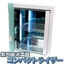 送料無料 紫外線消毒器コンパクトライザーCOMPACTLIZER インバーター点灯方式で省エネ!2段式!日本製【殺菌 除菌 ペ…