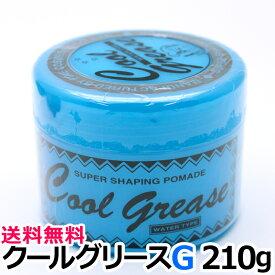 送料無料 阪本高生堂 クールグリース G 210g(スタイリング剤 整髪料 グリース メンズ ファインコスメティクス)【CP】