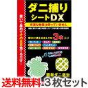 送料無料 トプラン ダニ捕りシート DX Mサイズ2畳用 3枚セット【だに 取り ダニシート マット 東京企画 ダニキャッチ…