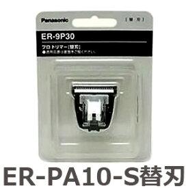 パナソニック ER-PA10-S用替刃(標準刃) Panasonic ER-9P30 erpa10s