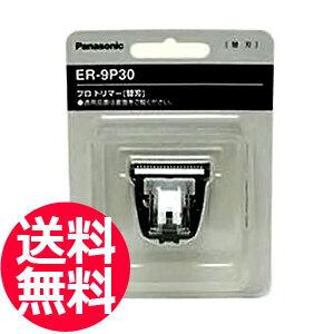 送料無料 パナソニック ER-PA10用替刃(標準刃) Panasonic ER-9P30【TG】