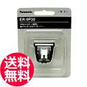 送料無料 パナソニック ER-PA10-S用替刃(標準刃) Panasonic ER-9P30【TG】erpa10s