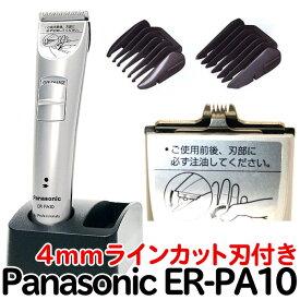 送料無料 犬の口まわり、足の裏、お尻まわり、お腹まわりに最適!PanasonicパナソニックコードレスバリカンER-PA10-S 4mmラインカット刃(ER-9P10)付き特別セット