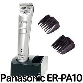 送料無料 犬の口まわり、足の裏、お尻まわり、お腹まわりに最適!PanasonicパナソニックコードレスバリカンER-PA10-S