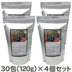 送料無料 ハーバル デトックティー 30包入り×4個セット(120g×4個)超お徳用アルミ袋タイプ