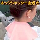 送料無料 サロンの定番 ネックシャッター NECK SHUTTER 日本製 リバーシブル 全6色【サロン専売 床屋 ヘア 美容室 プ…