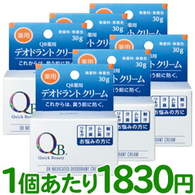 送料無料 QB薬用デオドラントクリーム 30g×6個セット(QBクリーム 消臭クリーム 薬用 臭い 匂い 無香料【CP】