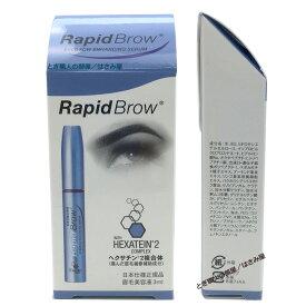 送料無料 眉毛美容液 ラピッドブロウ 正規品 3ml 日本仕様正規品 日本向け正規品 まゆ毛美容液 まゆげ 美容液 ベリタス RapidBlow(R)【TG】