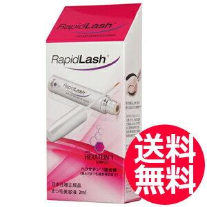 送料無料 まつ毛美容液 RapidLash(R) ラピッドラッシュ 正規品 3ml (日本向け正規品)【TG】