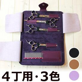 4丁用シザーケース ハサミ4丁+コーム1本収納可 PVCレザー 3色【はさみ シザーバッグ シザーバック ハサミケース トリマー 美容師】