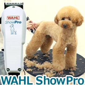 犬用 バリカン ShowPro WAHL(ウォール ショープロ)コード式パワフルバリカン wahl バリカン 【ペットバリカン プロ トリマー 業務用】