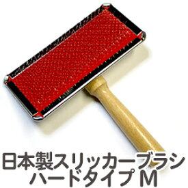 送料無料 日本製 スリッカーブラシ ハードタイプM ステンレス高級品【ペット 犬 猫 抜け毛【TG】