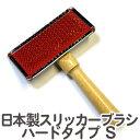 送料無料 日本製 スリッカーブラシ ハードタイプS ステンレス高級品【ペット 犬 猫 抜け毛【TG】
