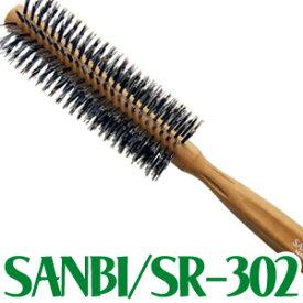 送料無料 サンビー工業(SANBI)ロールブラシ SR-302