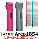 WAHL アルコ1854 バリカン 犬用 ウォール プロ用 業務用 wahl Arco 1854 バリカン 送料無料