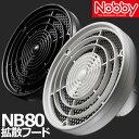 【定形外料無料】NOBBY・ノビィ ヘアドライヤー 拡散フード NB80 白・黒 ノビー ドライヤー