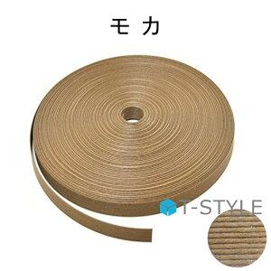 紺屋商事 紙バンド クラフトバンド 45/モカ 50m