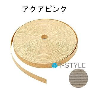 紺屋商事 紙バンド(クラフトバンド) 60/アクアピンク 50m