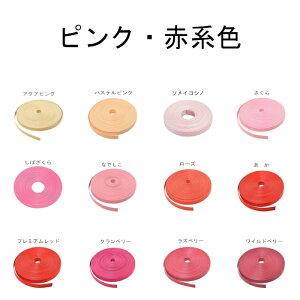 紺屋商事 紙バンド クラフトバンド ピンク・赤系色 50m